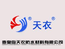 秦皇岛天衣防水材料有限公司企业形象图片logo