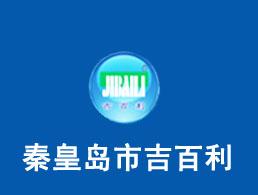 秦皇岛市吉百利防水材料有限公司企业形象图片logo