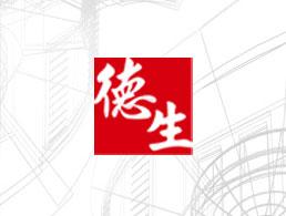 唐山德生防水材料有限公司企业形象图片logo