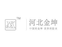 河北金坤工程材料有限公司企业形象图片logo