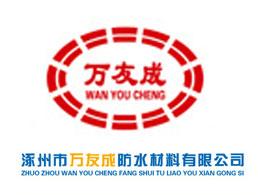 涿州市万友成防水材料有限公司企业形象图片logo