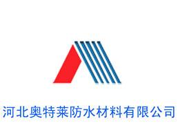 河北奥特莱防水材料有限公司企业形象图片logo