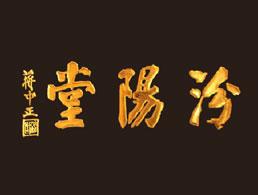 汾阳堂郭家建筑防水防腐建材有限公司企业形象图片logo