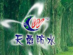 衡阳圣禹防水新材料有限责任公司企业形象图片logo