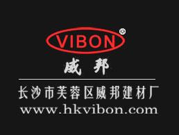 湖南长沙市芙蓉区威邦建材厂企业形象图片logo