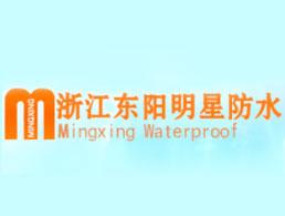 浙江省东阳市明星防水材料厂企业形象图片logo