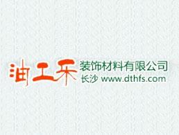 长沙油工乐装饰材料有限公司企业形象图片logo