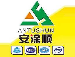 德国安涂顺(国际)发展有限公司企业形象图片logo