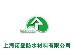 上海诺登防水材料有限公司企业形象图片logo
