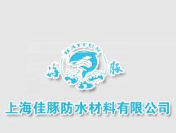 上海佳豚防水材料有限公司企业形象图片logo