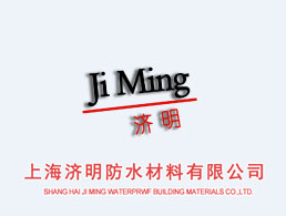 上海济明防水材料有限公司企业形象图片logo