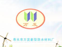 山东省寿光市万发新型防水材料厂企业形象图片logo