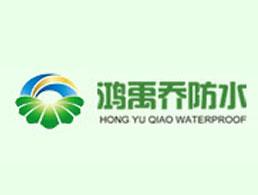 北京鸿禹乔建材有限公司企业形象图片logo