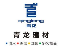 中山市青龙化学建材有限公司企业形象图片logo