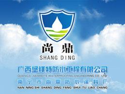 广西坚镁特防水工程有限公司企业形象图片logo