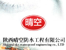 陕西晴空防水材料工程有限公司企业形象图片logo