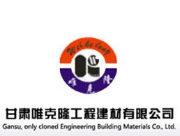 甘肃唯克隆工程建材有限公司