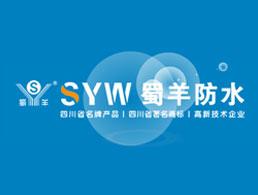 四川蜀羊防水材料有限公司企业形象图片logo