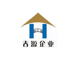 江西春源新型防水材料有限公司企业形象图片logo