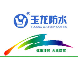 江西玉龙防水材料有限公司企业形象图片logo