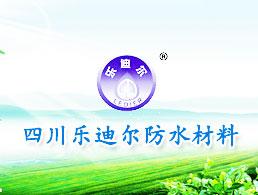 四川乐迪尔防水材料工程有限公司企业形象图片logo