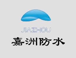 成都市嘉洲新型防水材料有限公司企业形象图片logo