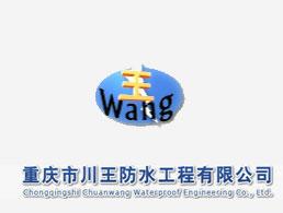 重庆川王防水材料有限公司企业形象图片logo