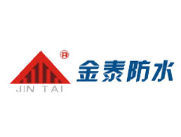 重庆市金泰新型防水材料有限公司企业形象图片logo