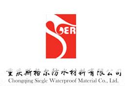 重庆斯格尔防水材料有限公司企业形象图片logo