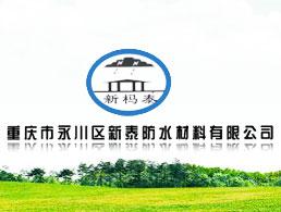 重庆市永川区新泰防水材料有限公司企业形象图片logo