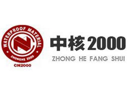 中核防水材料有限公司企业形象图片logo