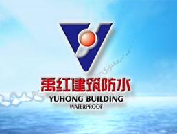 天津市禹红建筑防水材料有限公司企业形象图片logo