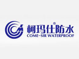 厦门柯玛仕防水科技有限公司