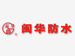 福建闽华防水材料工程有限公司