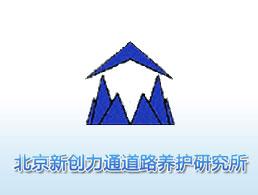 广西南宁恒岳索通防水工程有限公司企业形象图片logo