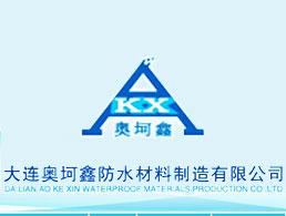 大连奥坷鑫防水材料制造有限公司企业形象图片logo