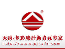 盘锦天禹新型防水材料有限公司企业形象图片logo