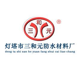 灯塔市三和元防水材料厂企业形象图片logo