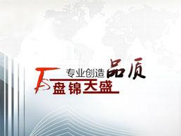 盘锦天盛新型防水材料有限公司企业形象图片logo