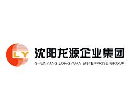 沈阳龙源企业集团企业形象图片logo