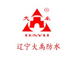 盘锦大禹防水建材有限公司企业形象图片logo