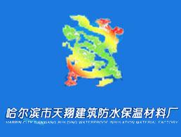 哈尔滨市天翔建筑防水保温材料厂企业形象图片logo