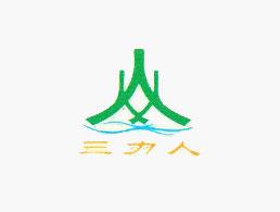 哈尔滨三力人新型防水材料有限公司企业形象图片logo