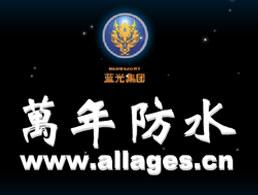 沈阳万年防水有限公司企业形象图片logo