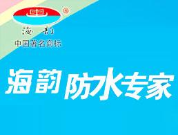 江西南昌海韵防水材料有限公司企业形象图片logo