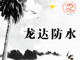 河南省新郑市龙达防水材料厂企业形象图片logo
