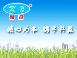 江西科源新材料科技有限公司企业形象图片logo