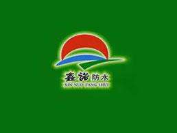 陕西鑫盛建筑防水材料(工程)有限公司