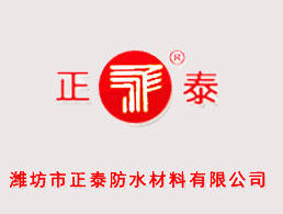 潍坊市正泰防水材料有限公司企业形象图片logo