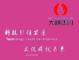 胜利油田大明新型建筑防水材料有限责任公司企业形象图片logo